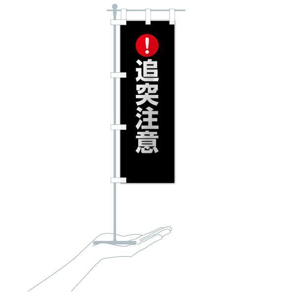 のぼり旗 追突注意|goods-pro|17