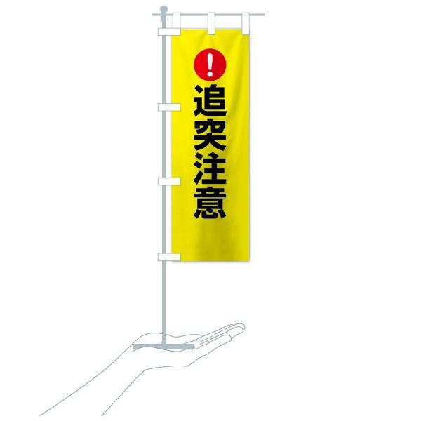 のぼり旗 追突注意|goods-pro|20
