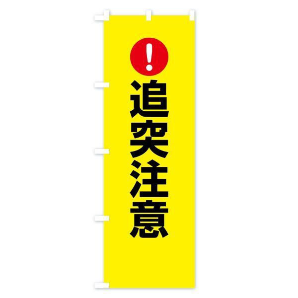 のぼり旗 追突注意|goods-pro|04