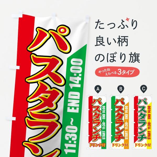 のぼり旗 パスタランチ ドリンク付 11:30〜14:00|goods-pro