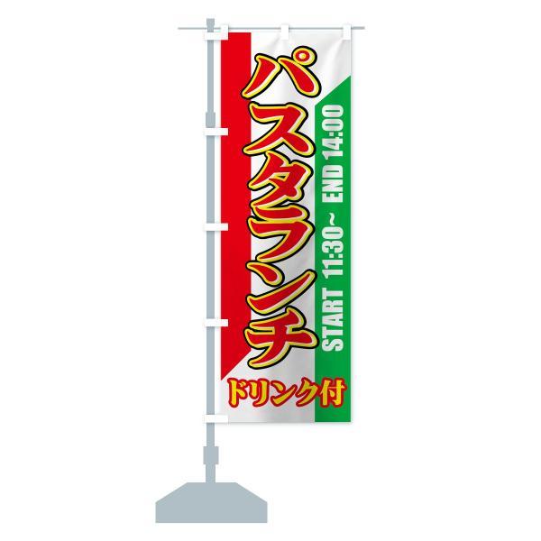 のぼり旗 パスタランチ|goods-pro|13