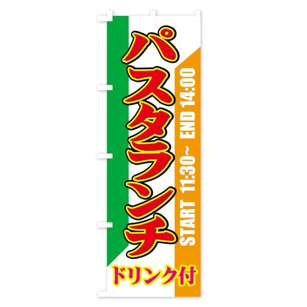 のぼり旗 パスタランチ ドリンク付 11:30〜14:00|goods-pro|03