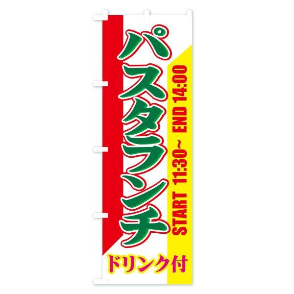 のぼり旗 パスタランチ ドリンク付 11:30〜14:00|goods-pro|04