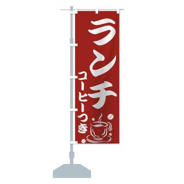 のぼり旗 ランチコーヒーつき|goods-pro|15