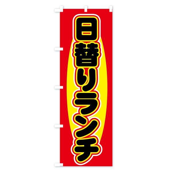 のぼり旗 日替りランチ|goods-pro|02