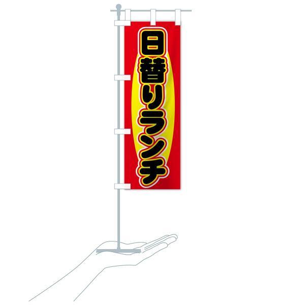 のぼり旗 日替りランチ|goods-pro|16
