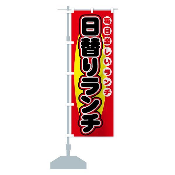 のぼり旗 日替りランチ|goods-pro|13