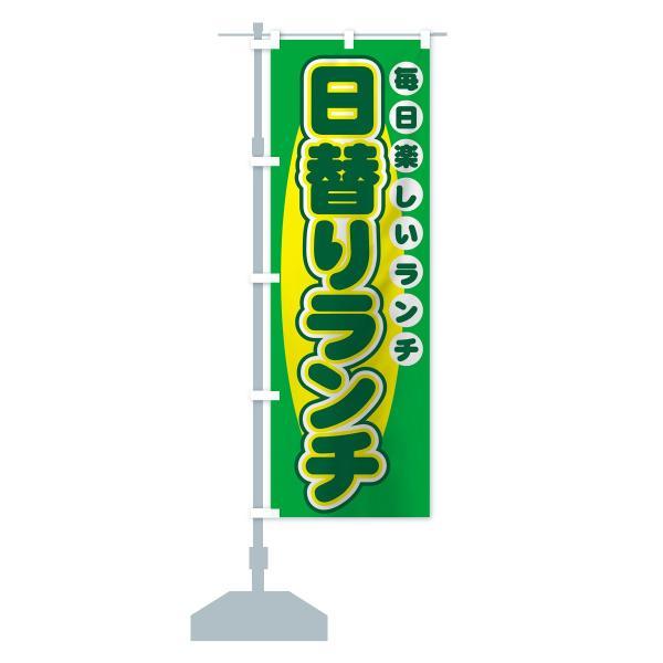 のぼり旗 日替りランチ|goods-pro|14