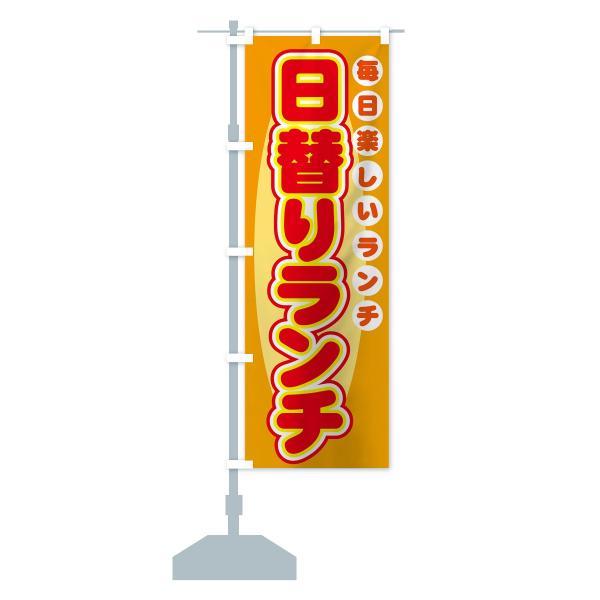 のぼり旗 日替りランチ|goods-pro|15