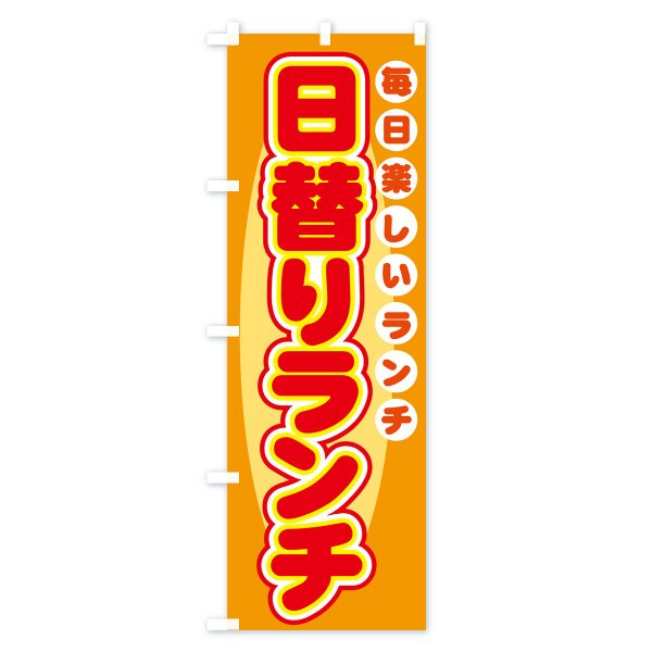 のぼり旗 日替りランチ|goods-pro|04