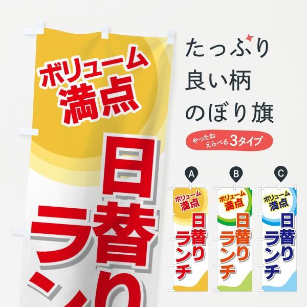 のぼり旗 日替りランチ ボリューム満点|goods-pro