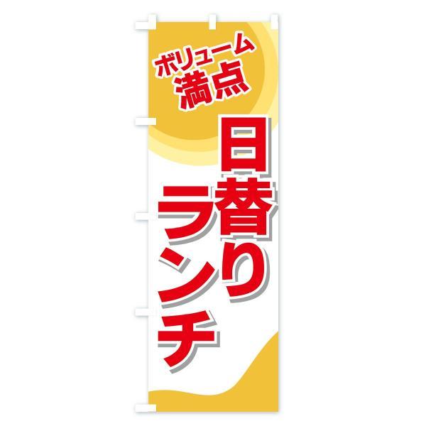 のぼり旗 日替りランチ ボリューム満点|goods-pro|02