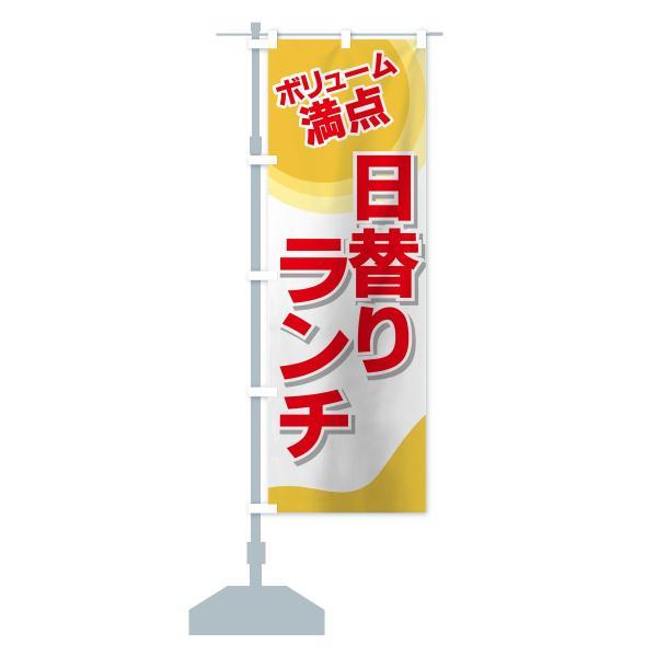のぼり旗 日替りランチ goods-pro 13