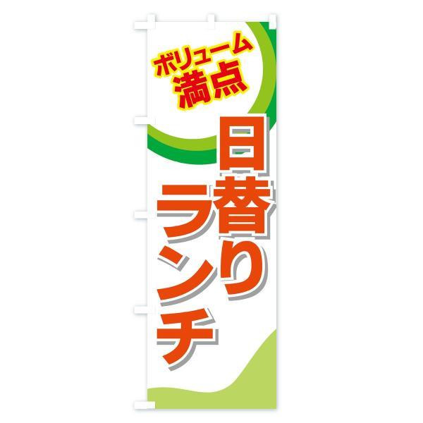 のぼり旗 日替りランチ ボリューム満点|goods-pro|03