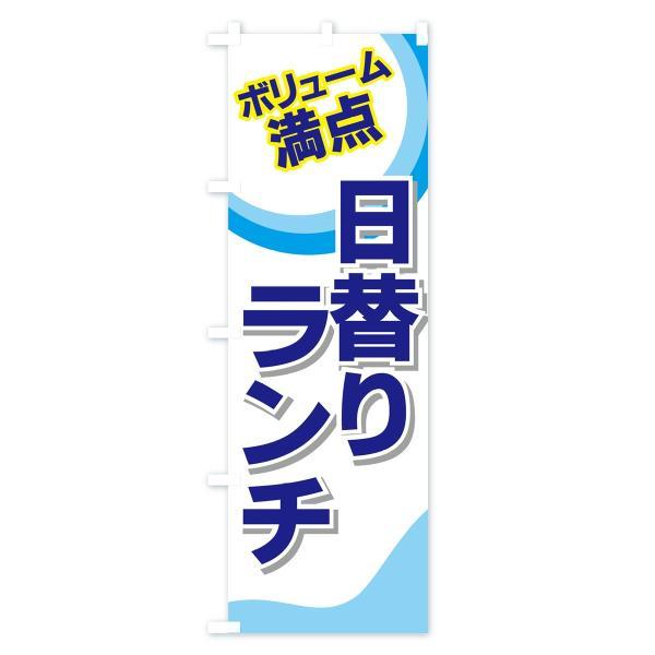 のぼり旗 日替りランチ ボリューム満点|goods-pro|04