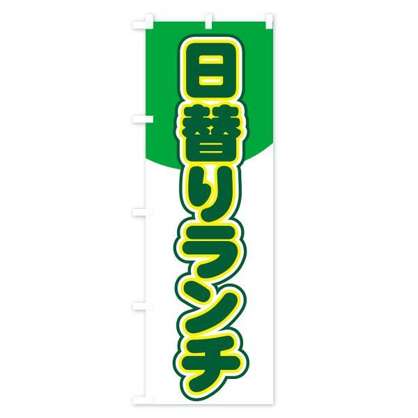 のぼり旗 日替りランチ|goods-pro|03