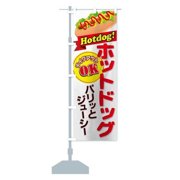のぼり旗 ホットドッグ|goods-pro|13