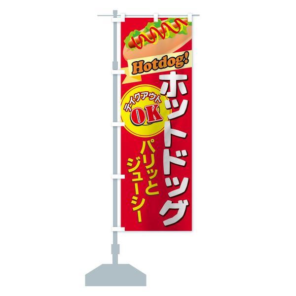 のぼり旗 ホットドッグ|goods-pro|14