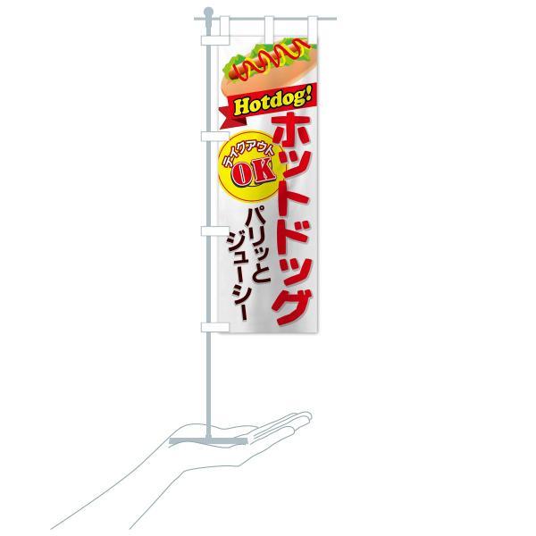 のぼり旗 ホットドッグ|goods-pro|16