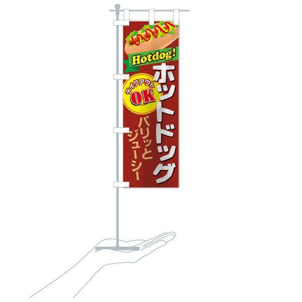 のぼり旗 ホットドッグ|goods-pro|20