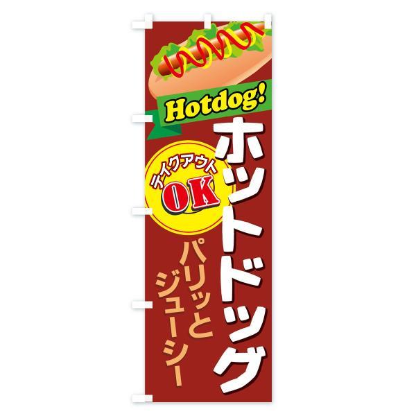 のぼり旗 ホットドッグ|goods-pro|04