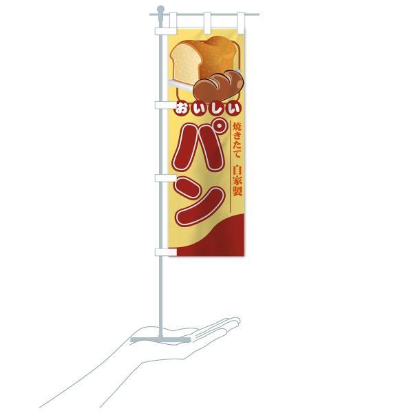 のぼり旗 パン|goods-pro|18
