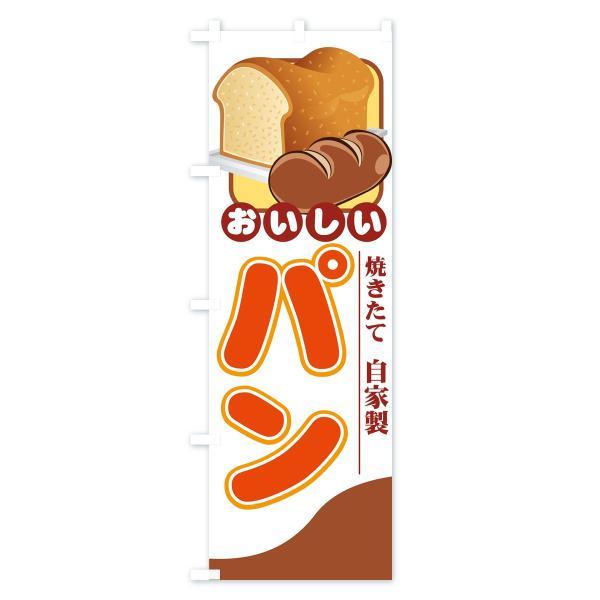 のぼり旗 パン|goods-pro|03