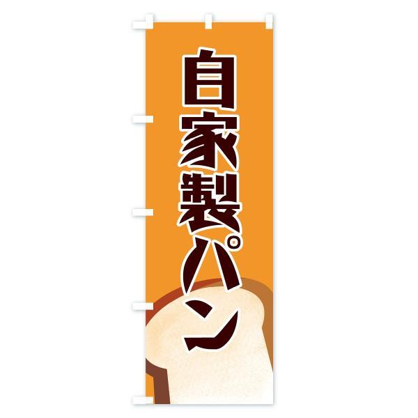 のぼり旗 自家製パン|goods-pro|03