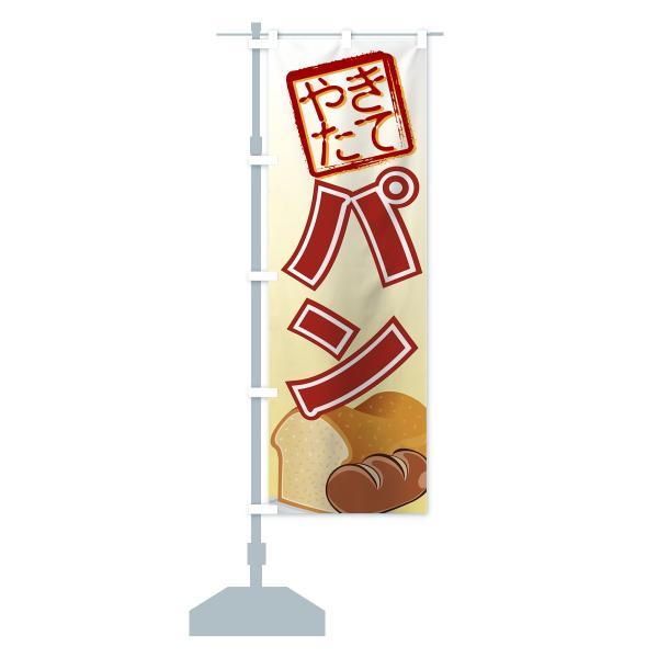 のぼり旗 やきたてパン|goods-pro|13
