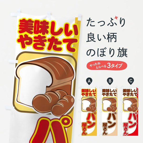 のぼり旗 パン屋さん|goods-pro