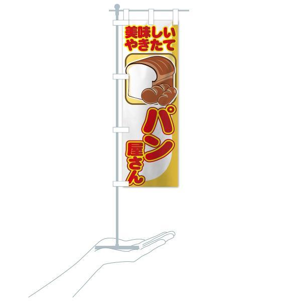 のぼり旗 パン屋さん|goods-pro|16
