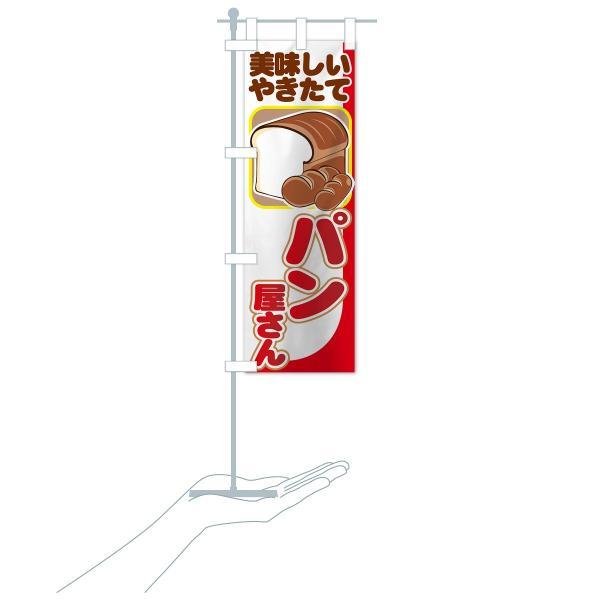 のぼり旗 パン屋さん|goods-pro|18