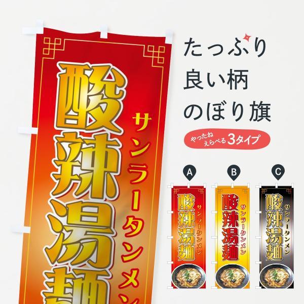 酸辣湯麺のぼり旗