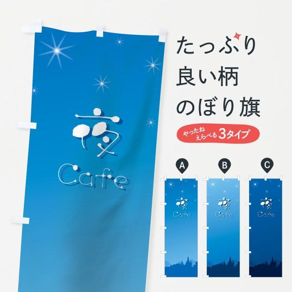 のぼり旗 夜Cafe|goods-pro