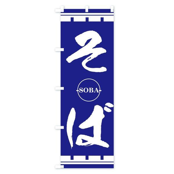 のぼり旗 そば|goods-pro|03