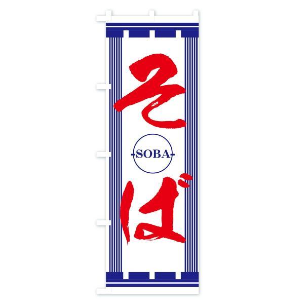 のぼり旗 そば|goods-pro|04