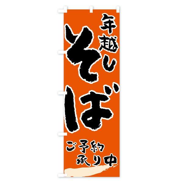のぼり旗 年越しそば|goods-pro|04