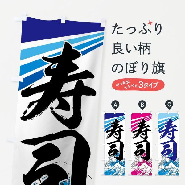 寿司のぼり旗
