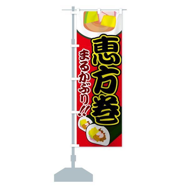 のぼり旗 恵方巻|goods-pro|13