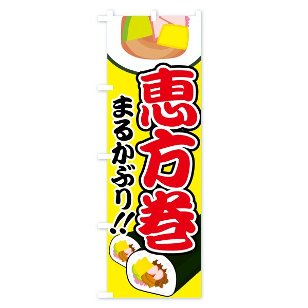 のぼり旗 恵方巻|goods-pro|03