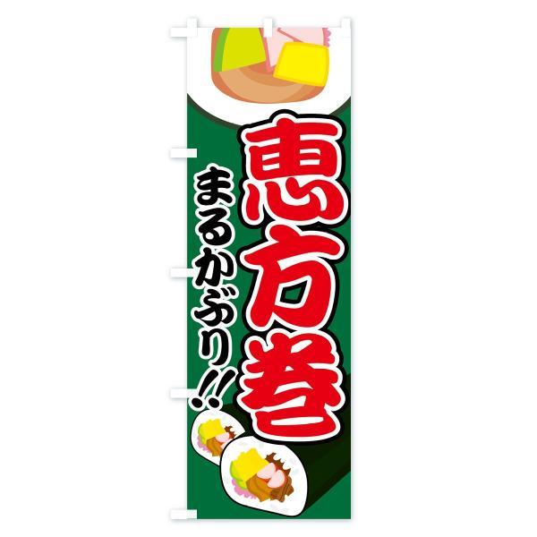 のぼり旗 恵方巻|goods-pro|04