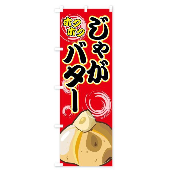 のぼり旗 じゃがバター|goods-pro|03