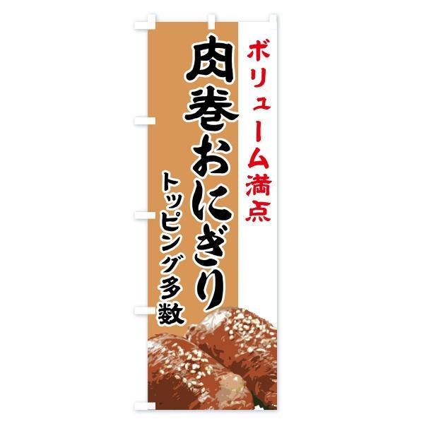 のぼり旗 肉巻おにぎり|goods-pro|02