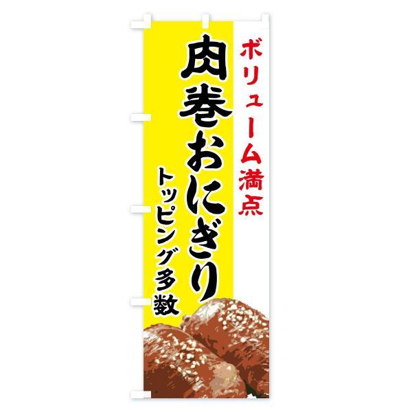 のぼり旗 肉巻おにぎり|goods-pro|03