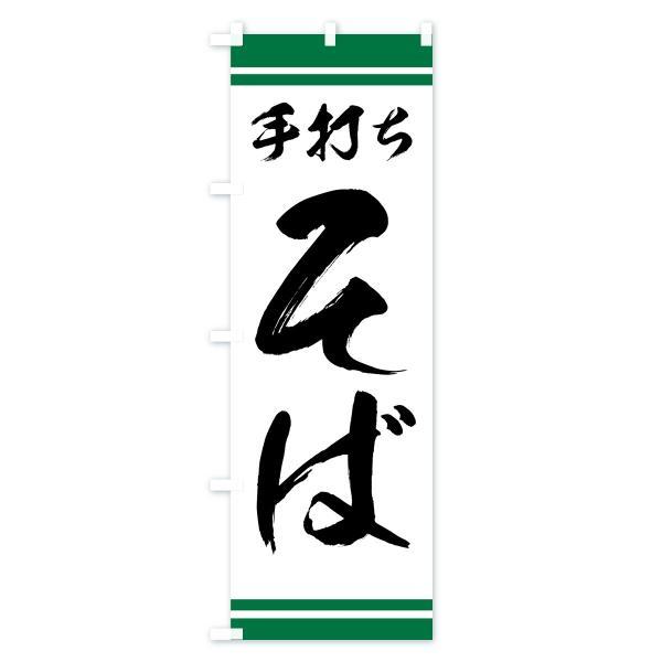 のぼり旗 手打ちそば|goods-pro|03