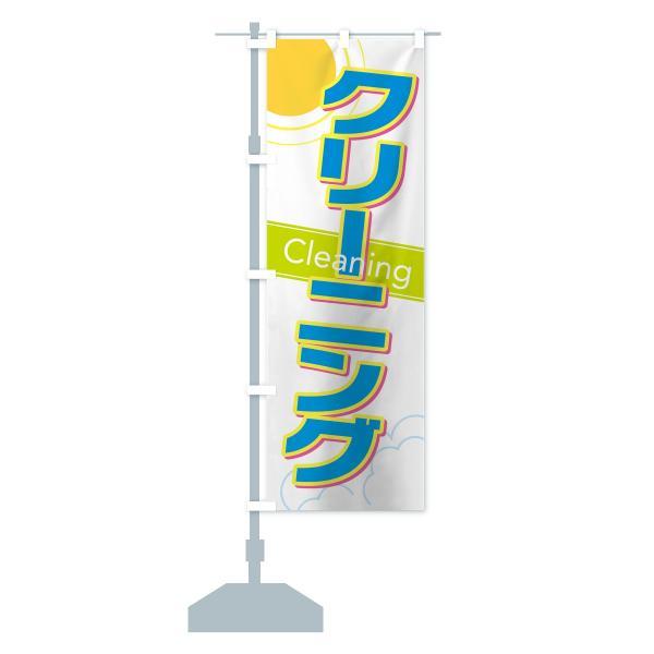 のぼり旗 クリーニング|goods-pro|13
