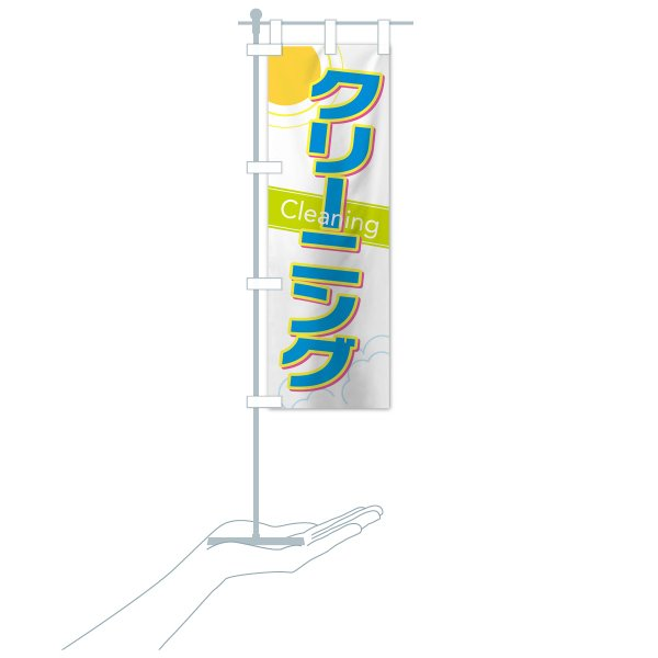 のぼり旗 クリーニング|goods-pro|16