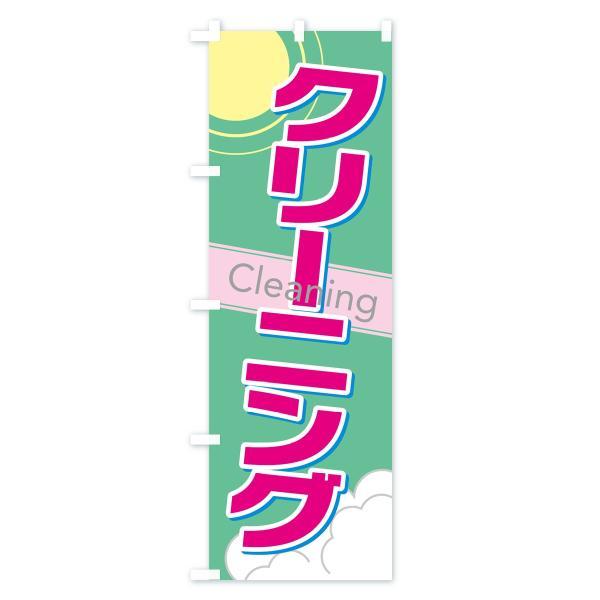 のぼり旗 クリーニング|goods-pro|04