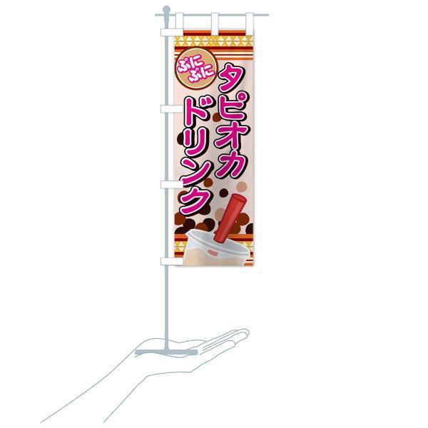 のぼり旗 タピオカドリンク goods-pro 16