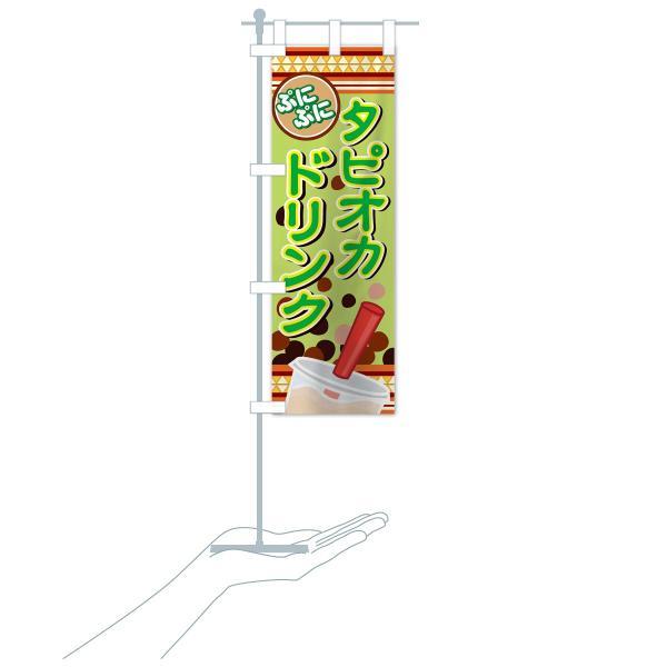 のぼり旗 タピオカドリンク goods-pro 18